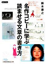 名作コピーに学ぶ読ませる文章の書き方(日経ビジネス人文庫)(文庫)