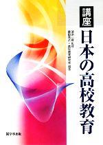 講座 日本の高校教育(単行本)