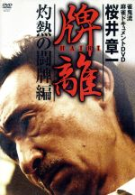 桜井章一 牌離 灼熱の闘牌編(通常)(DVD)