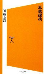 私鉄探検(SB新書)(新書)