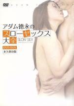 アダム徳永のスローセックス大全(通常)(DVD)