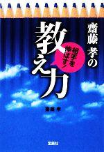 齋藤孝の相手を伸ばす!教え力(宝島社文庫)(文庫)