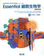 Essential細胞生物学 原書第2版(単行本)