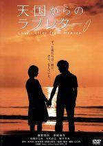 天国からのラブレター Love Letter from Heaven(通常)(DVD)