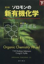 ソロモンの新有機化学 第9版(下)(単行本)
