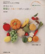 20cmのフェルトで作る かわいい野菜とフルーツがいっぱい