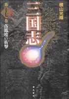 三国志(愛蔵版)(17)落鳳坡の衝撃