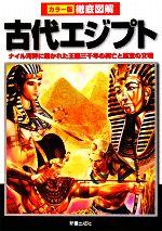 徹底図解 古代エジプト ナイル河畔に築かれた王国三千年の興亡と至宝の文明(単行本)