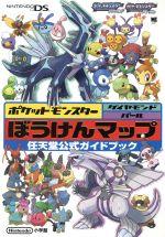 ポケットモンスター ダイヤモンド・パール ぼうけんマップ(単行本)