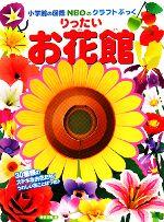 りったいお花館(小学館の図鑑NEOのクラフトぶっく)(児童書)