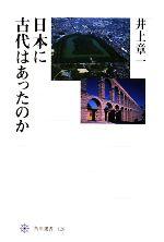 日本に古代はあったのか(角川選書426)(単行本)