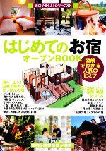 はじめての「お宿」オープンBOOK(お店やろうよ!シリーズ)(単行本)
