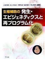 生殖細胞の発生・エピジェネティクスと再プログラム化(単行本)