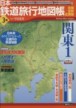 日本鉄道旅行地図帳3号 関東1(単行本)