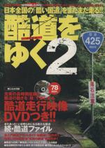 酷道をゆく(イカロスMOOK)(2)(DVD付)(単行本)