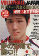 VOLLEYBALL JAPAN 男子バレー完全応援BOOK(単行本)