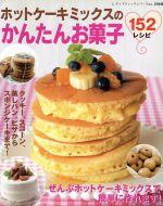 ホットケーキミックスのかんたんお菓子152レシピ(単行本)