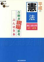 平成の憲法 論文過去問解説 H1~13(単行本)