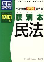 肢別本 民法1783肢(単行本)