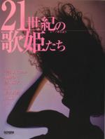 ピアノ弾き語り 21世紀の歌姫たち(単行本)