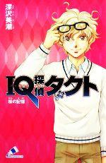 IQ探偵タクト 桜の記憶(カラフル文庫IQ探偵シリーズ)(児童書)