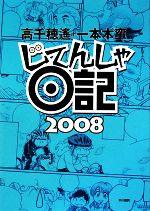 じてんしゃ日記2008 コミックエッセイ(単行本)