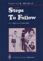 Steps to follow(単行本)