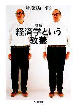 経済学という教養(ちくま文庫)(文庫)