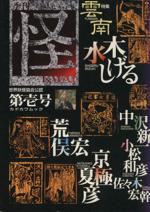 季刊 怪 KWAI(カドカワムック)(第壱号)(単行本)