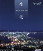夜景 Wonderful Night View 函館・小樽・神戸・関門海峡・長崎・横浜(Blu-ray Disc)(BLU-RAY DISC)(DVD)