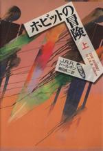 ホビットの冒険(上)(単行本)