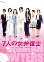 7人の女弁護士 DVD-BOX(通常)(DVD)
