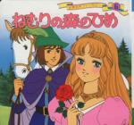 ねむりの森のひめ(世界名作ファンタジー6)(児童書)