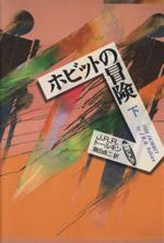ホビットの冒険(下)(単行本)