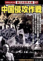中国侵攻作戦(通常)(DVD)