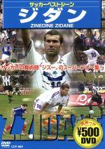 サッカーベストシーン ジダン(通常)(DVD)