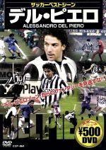 サッカーベストシーン デル・ピエロ(通常)(DVD)