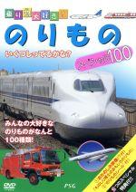 乗り物大好き! のりものスペシャル100(通常)(DVD)