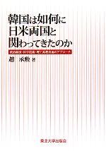 韓国は如何に日米両国と関わってきたのか 政治経済・科学技術・理工系教育面のアプローチ(単行本)