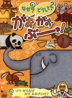 NHKなぜ?どうして?がおがおぶーっ!~ゾウ からだはなぜおおきいの?~(通常)(DVD)