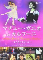 マチュー・ガニオ&カルフーニ~二人のエトワール~(通常)(DVD)