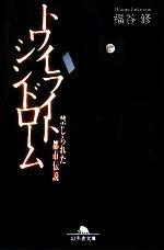 トワイライトシンドローム 禁じられた都市伝説(幻冬舎文庫)(文庫)