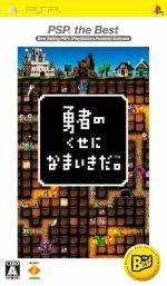 勇者のくせになまいきだ。 PSP the Best(ゲーム)