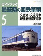 ガイドブック 最盛期の国鉄車輌(Vol.5)交直流・交流電車/新性能直流郵便電車NEKO MOOK