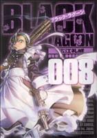 ブラック・ラグーン(008)サンデーGXC