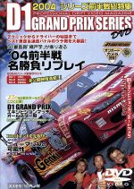 D1 GRAND PRIX 総特集2004前半戦(DVD)