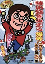 綾小路きみまろ 爆笑!エキサイトライブビデオ第3集(通常)(DVD)