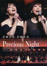 岩崎宏美・岩崎良美 Precious Night(通常)(DVD)