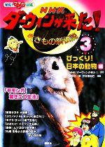 NHKダーウィンが来た!生きもの新伝説 びっくり!日本の動物編(発見!マンガ図鑑)(3)(児童書)