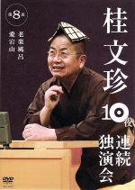 桂文珍 10夜連続独演会 第8夜(通常)(DVD)